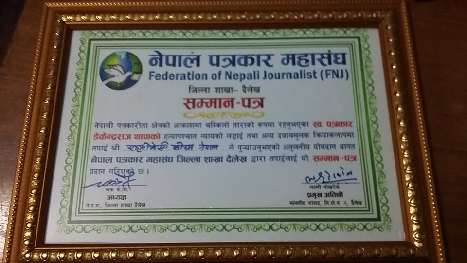 Advocacy Forum honored by FNJ Dailekh